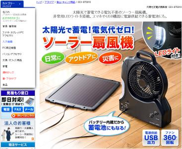 LEDライト付き太陽光充電式扇風機発売 エネクトニュース